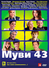 Муви 43 / Movie 43 (SALE!)